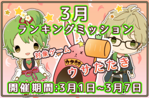Tsukino Park March 2016 Ranking Mission Banner