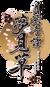 Yumemigusa (Logo)