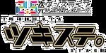 Tsukiuta. Stage (Logo)