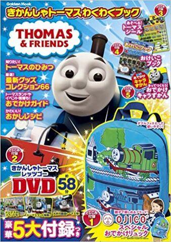 File:ThomasandFriendsWakuWakuBook.jpg