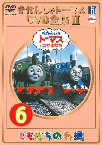 File:TheCompleteWorksofThomastheTankEngine2Vol6cover.jpg