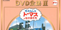 The Complete Works of Thomas the Tank Engine 2 Vol.6