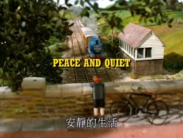File:PeaceandQuietTaiwanesetitlecard.png