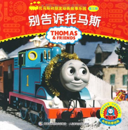 Don'tTellThomas(ChineseBook)