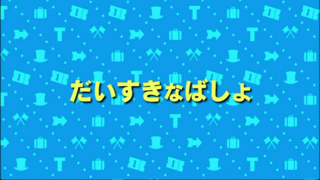 File:FavouritePlaceJapanesetitlecard.png