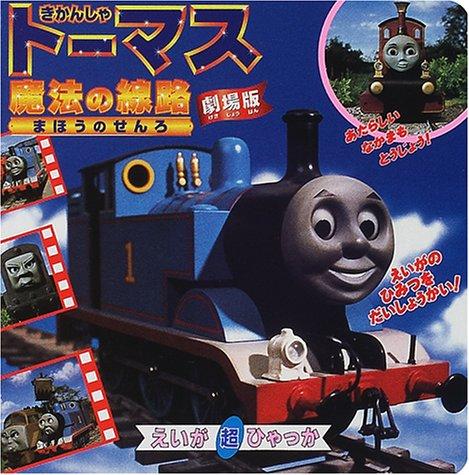 File:ThomasandtheMagicRailroadJapaneseEncyclopedia.jpg