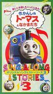 Sing-AlongandStories3VHScover