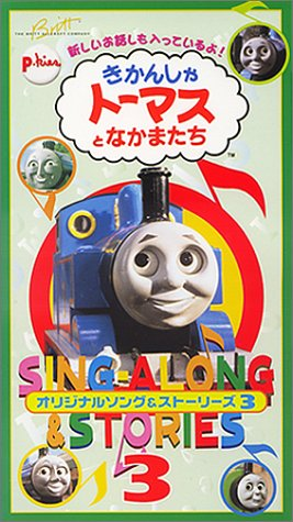 File:Sing-AlongandStories3VHScover.jpg