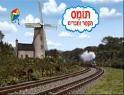 HebrewOpeningTitle