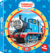 ThomasandFriendsVolume35VCD