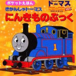 File:ThomasandtheMagicRailroadJapanesePopularCharacterBook.jpg