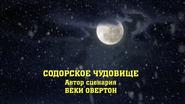 TheBeastofSodorRussianTitleCard