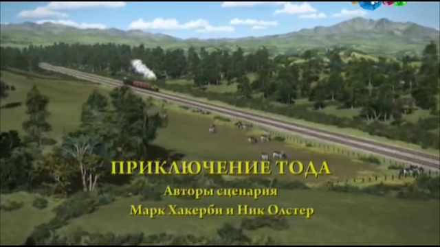 File:Toad'sAdventureRussianTitleCard.png