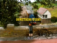 SomethingFishyTaiwanesetitlecard