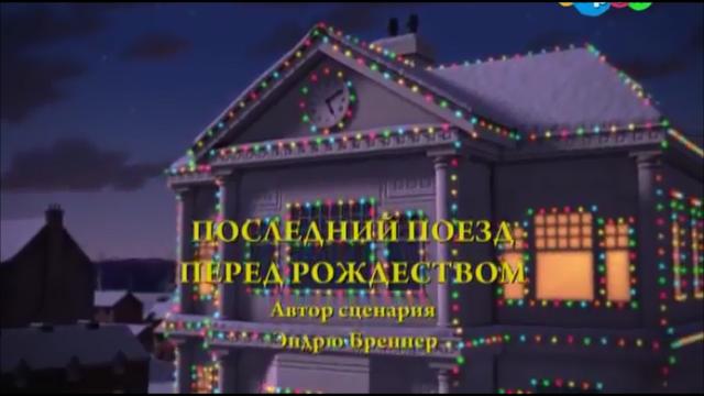 File:LastTrainforChristmasRussianTitleCard.png