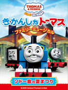 ThomasSavestheDay(LiveShow)Japaneseadvertisement