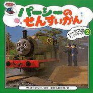 PercygetsStuckJapaneseBook