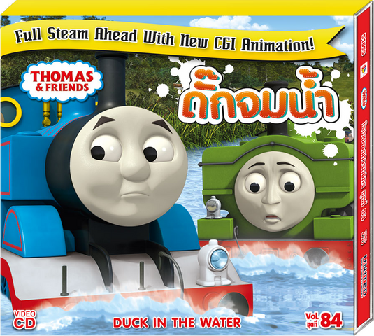 File:DuckintheWater(ThaiVCD).png