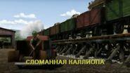 PercyandtheCalliopeRussianTitleCard
