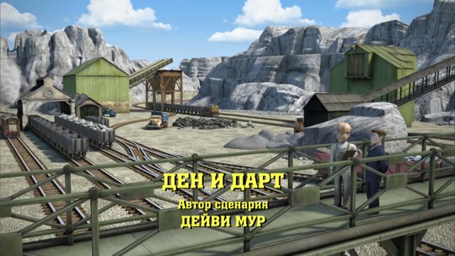 File:DenandDartRussianTitleCard.png