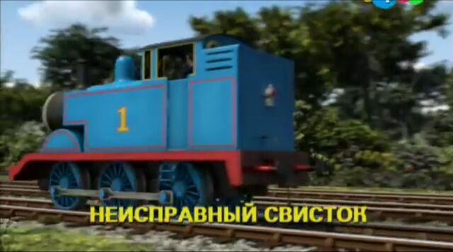 File:WonkyWhistleRussianTitleCard.jpeg