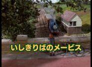 Mavis(episode)Japanesetitlecard