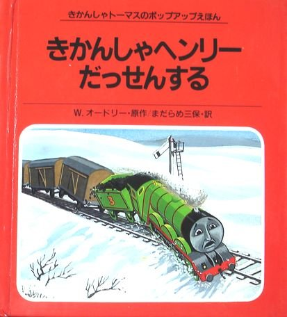 File:TheFlyingKipperandHenrytheGreenEngineJapaneseCover.jpg