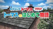 TheAdventureBeginsJapaneseTitleCard