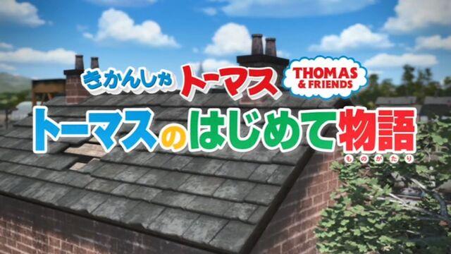File:TheAdventureBeginsJapaneseTitleCard.jpeg