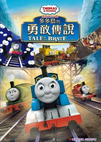 File:TaleoftheBrave(TaiwaneseDVD).jpg