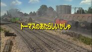 Thomas'NewTrucksJapanesetitlecard