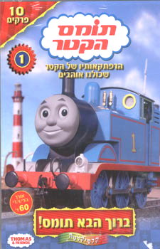 File:WelcomeThomas.png