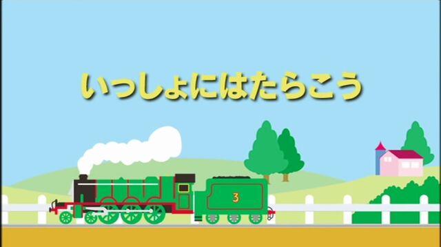 File:TogethernessJapaneseTitleCard.jpeg