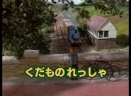 Percy,JamesandtheFruitfulDayJapanesetitlecard