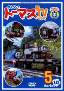 ThomastheTankEngineSeries10Vol5