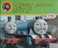 Edward,theReallyUsefulEngineJapaneseBookCover