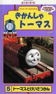 ThomastheTankEnginevol5(JapaneseVHS)cover