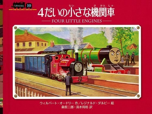File:FourLittleEnginesJapanesecover.jpg