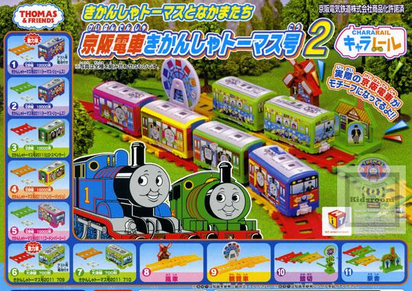 File:BandaiKyaraRail2.jpg