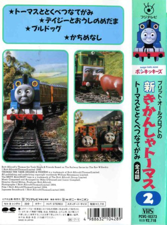 File:NewThomasTheTankEngineVol2backcover.jpg