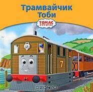 MyThomasStoryLibraryTobyRussianCover