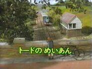 ToadStandsByJapanesetitlecard