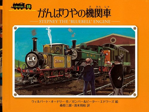 "File:Stepneythe""Bluebell""EngineJapanesecover.jpg"