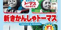 Thomas the Tank Engine Series 7 Vol.5