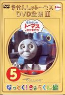 TheCompleteWorksofThomastheTankEngine2Vol5cover