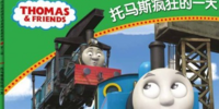 Thomas' Crazy Day (Chinese book)