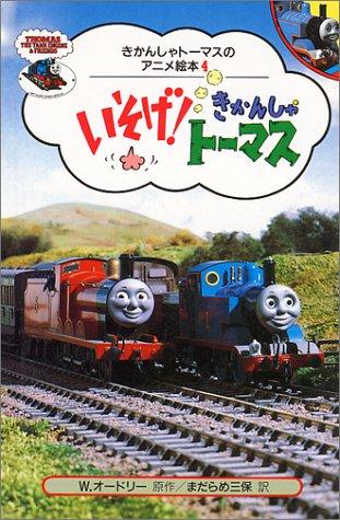 File:ThomasandtheBreakdownTrainJapaneseBuzzBook.jpg