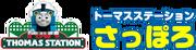 ThomasStation(Sapporo)logo