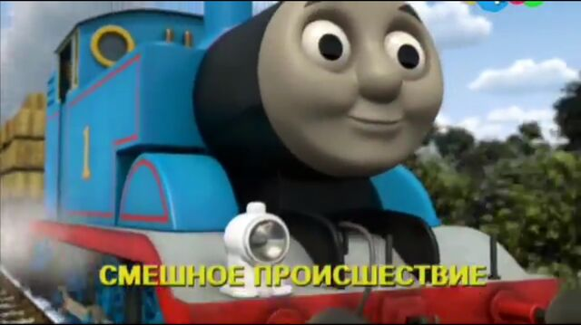 File:PopGoesThomasRussianTitleCard.jpeg