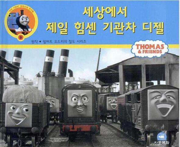 File:DieselandtheTroublesomeTrucksKoreanCover.jpeg